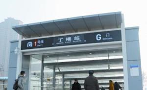 """村民将地铁河南工业大学站贴为""""丁楼站"""",学生称该举动无聊"""
