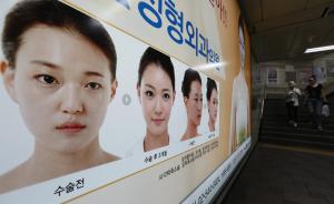 韩国整容套路:国际患者与本地人价差10倍,语言不通维权难