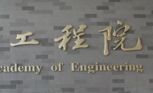 中国工程院院士增选工作启动,明确院士要对提名行为负责