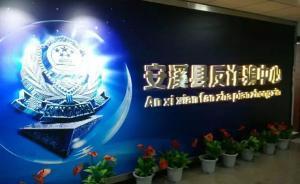 """人民日报记者走访福建安溪,诈骗的""""钉子""""为何这么难拔?"""