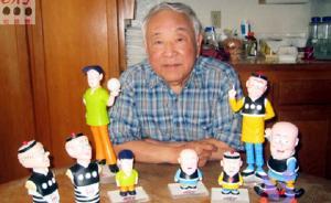 """92岁著名漫画家王家禧去世,他让""""老夫子""""活到了今天"""
