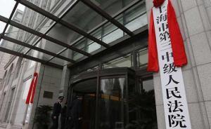 法制日报聚焦司法改革中的上海三中院:民告官不再有主客场