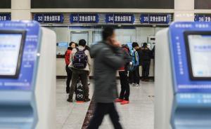 """中青报刊文:""""技术黄牛""""不倒,火车票实名制就像笑话"""