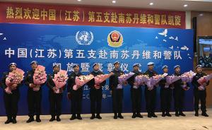 """中国第五支赴南苏丹维和警队队员均获颁联合国""""和平勋章"""""""