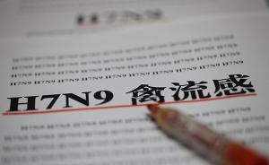 卫计委:上月全国人感染H7N9禽流感106例,死亡20人