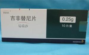 食药监总局:批准抗艾滋病药依非韦伦片等3个国产仿药上市