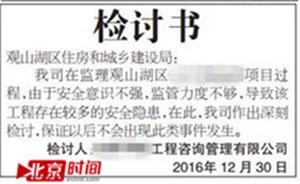 贵阳多企业应政府部门要求自费登报检讨,律师:没有法律依据