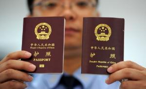 """中国护照在越南海关遇阻:只因内页地图印有""""九段线"""""""