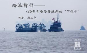 近日,网络上开始流传726型气垫登陆艇已经量产的卫星照片。照片显示,位于上海的江南造船厂内有至少4艘726型气垫登陆艇。从照片判断来看,这是新一批次生产型号,说明该型气垫登陆艇已经解决了其动力问题,大家一直非常关心的726型气垫登陆艇终于进入了批量生产阶段。本期《观棋》就聊聊726量产的事儿!