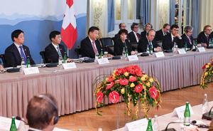 习近平:访瑞士期间签多项合作协议,将给中瑞经贸增添新动力