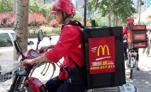北京一男子嫌送餐员速度慢发生口角,持菜刀砍伤对方被判刑