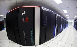 中国研制新一代百亿亿次超算样机, 十倍于目前世界最高水平