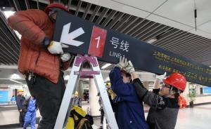 上海地铁1、8号线人民广场站的停运改造工程正式启动。