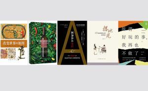 上海书评丨书店巡按:改变世界的地图与阿加莎的毒药