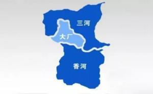 """为何河北北三县划归北京消息频传?""""是区域买房惟一的利好"""""""