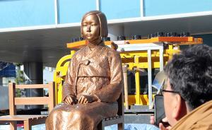 韩国要到独岛建慰安妇少女像,民粹裹挟下的日韩矛盾将长期化