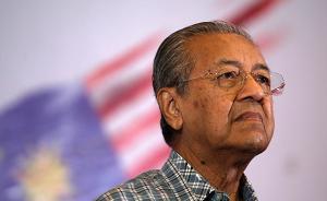 中方怒斥马来西亚前总理马哈蒂尔涉华言论:台上台下翻云覆雨