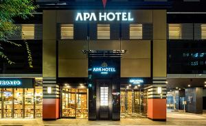 """日本学者:APA酒店老板""""谬论不堪一击"""",牵连所有日本人"""