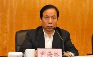 天津市政府原党组成员、副市长尹海林因严重违纪被开除党籍