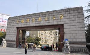 大学转型︱中国科学技术大学:老牌名校怎样保持强势地位