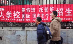 江苏微调查:七成中小学生寒假涌入辅导班,逾八成是父母所逼