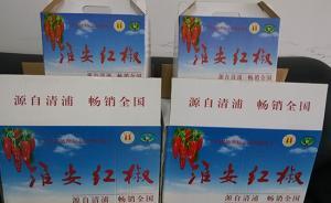 江苏淮安用品牌引领农业供给侧改革:一亩红椒每年多挣三千