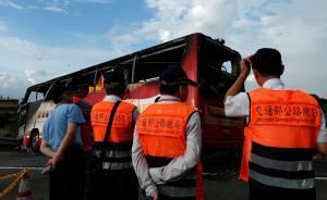 """辽宁省委书记、省长要求做好""""台湾游览车事故""""善后工作"""