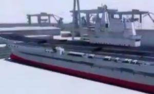 """媒体:国产首艘航母""""山东""""舰建造成型,历时两年零九个月"""