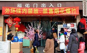 """上海市民安静""""迎财神"""",年初四晚30万志愿者劝阻非法燃放"""