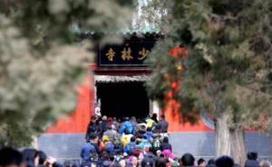 春节期间全国接待游客3.44亿人次,615万人选择出境游