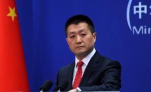 外交部:《美日安保条约》是冷战产物,不应损害中国领土主权