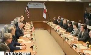 """日美防长会面,美防长称将继续支持日本对钓鱼岛的""""管辖"""""""