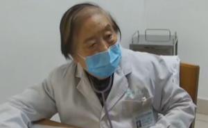"""92岁仍坚持坐诊,冯奶奶:我是""""59分医生"""""""