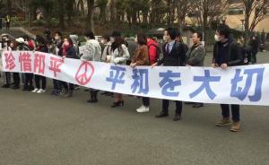 在日华人和平抗议APA,遭日右翼阻挠