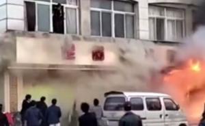 天台县足浴店火灾:有人直接从楼上跳下