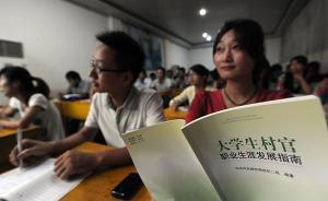 千余大学生党员竞选村官:浙江乐清吸引越来越多大学生返乡