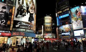 台湾拟放宽大陆个人游限制,国台办:解铃还需两岸关系的改善