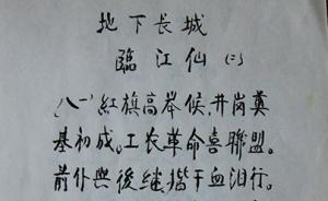 《黄慕兰自传》修订版手记:力气大多用在图片上
