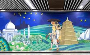 地铁壁画上玄奘西行到泰姬陵,西安地铁:强调时空观视觉交错