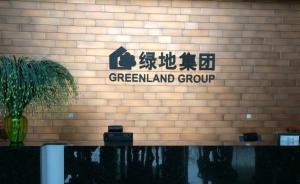 绿地试点项目提成及跟投机制,孙志文、田波不再担任副总裁
