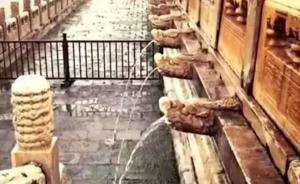 释疑丨故宫为何不怕暴雨?从罕见螭龙出水揭秘故宫排水系统