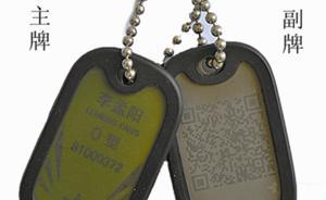 中国军人标识牌试用:集保障卡、电子伤票、身份标识等一体