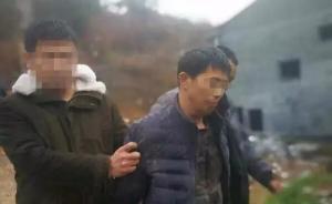 陕西安康两女童家中遇害,嫌犯系两人前姑父已在一石洞内被抓