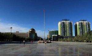 新疆和田出台群防群治组织反暴恐奖励办法,最高奖500万元
