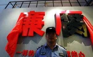 湖南冷水江20多名官员长期在茶楼聚赌,市委原书记被问责