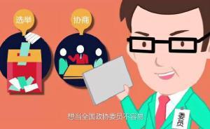 人民日报:word两会我做主
