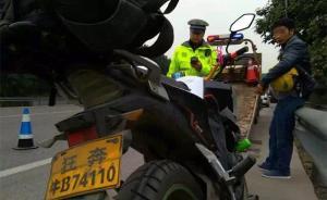 """重庆男子驾 """"74110"""" 假号牌摩托上内环,被交警查获"""