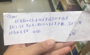 暖闻|儿子顺走漫画书,浙江一母亲到书店送还书款、留信自责