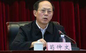 国家体育总局局长苟仲文:改革是未来中国体育发展主旋律