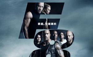 《速度与激情8》定档4月14日,与北美同步上映